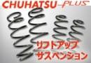 プリウスPHV用 リフトアップサスペンション「マルチロード」 CHUHATSU