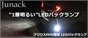 プリウスPHV専用 LEDバックランプ(ジュナック)