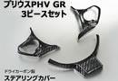 プリウスPHV GR専用 ドライカーボン ステアリングカバー