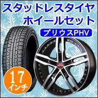 プリウスPHV用 スタッドレスタイヤ&ホイールセット(シャレン XF-55 モノブロック・17インチ)