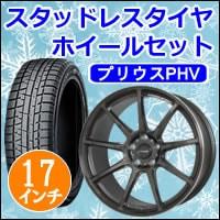 プリウスPHV用 スタッドレスタイヤ&ホイールセット(クロススピード RS-9・17インチ)