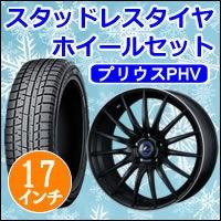 プリウスPHV用 スタッドレスタイヤ&ホイールセット(レオニス ナヴィア05・17インチ)