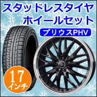 プリウスPHV用 スタッドレスタイヤ&ホイールセット(マルチフォルケッタII ブラック/リムポリッシュ・17インチ)