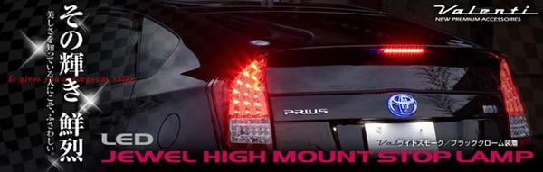プリウス30系用LEDカスタムハイマウントストップランプ(ヴァレンティ)