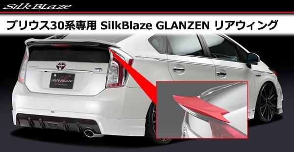 プリウス30系専用 SilkBlaze GLANZEN リアウィング
