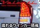 プリウス30系専用 ヴァレンティ LEDテールランプTRAD