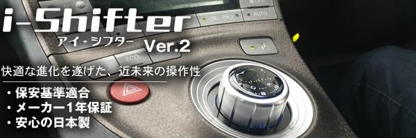 プリウス30系専用 シフトセレクター 『i-Shifter』 Ver.2