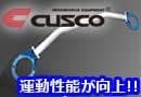 プリウス30系用 ストラットバー CUSCO