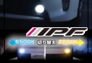 プリウス30系専用 IPF LEDデュアルカラーフォグランプバルブ