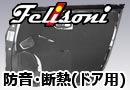 プリウス30系専用 フェリソニ 防音&断熱セット(ドア用)