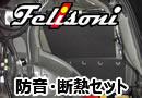 プリウス30系専用 防音&断熱セット(リアパネル・トランク)