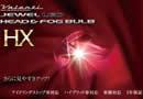 プリウス30系専用 ヴァレンティ LEDフォグランプバルブ HX