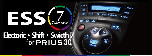 プリウス30系専用 エレクトロニック・シフトスイッチ7