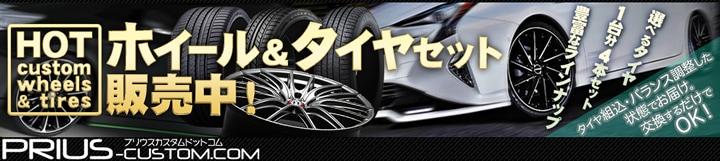 プリウス50系専用 ホイール&タイヤセット