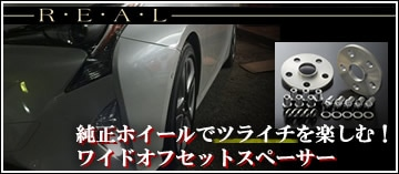 プリウス50系専用 純正ホイールワイドオフセットスペーサー(REAL)