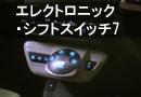 プリウスPHV専用 エレクトロニック・シフトスイッチ7
