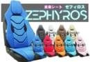 プリウス30系用ドライビングサポートクッション・ゼフィロス