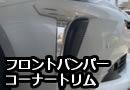 プリウス50系(後期)専用 フロントバンパーコーナートリム