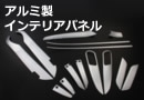 プリウス50系専用 アルミ製インテリアパネルセット(14ピース)