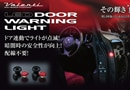プリウス30系専用 ヴァレンティ LEDドアワーニングライト