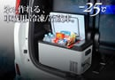 プリウス30系対応 車載用ポータブル冷凍冷蔵庫