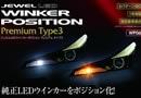 プリウス50系用 LEDウインカーポジションキットtype3(ヴァレンティ)