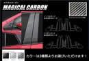 プリウスPHV専用 マジカルカーボン ピラーパネル(ハセ・プロ)