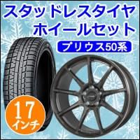 プリウス50系用 スタッドレスタイヤ&ホイールセット(クロススピード RS-9・17インチ)