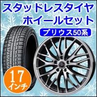 プリウス50系用 スタッドレスタイヤ&ホイールセット(マルチフォルケッタII ブラック/フェイスポリッシュ・17インチ)