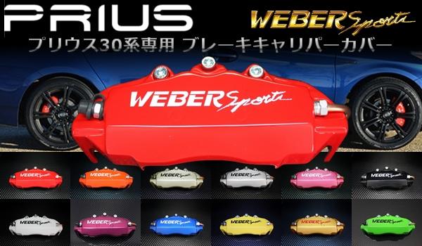 プリウス30系専用 ブレーキキャリパーカバー