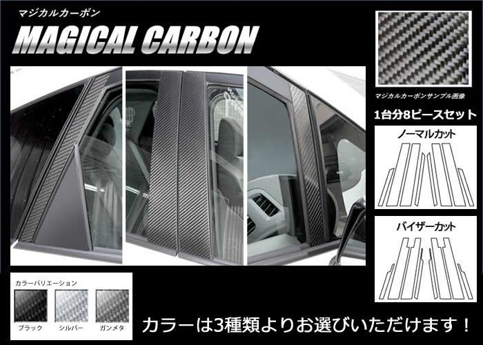 プリウス30系専用 マジカルカーボン ピラーパネル(ハセ・プロ)