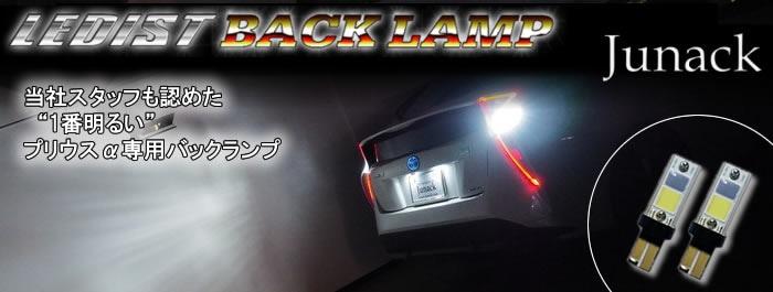 プリウスα用 LEDバックランプ(ジュナック)