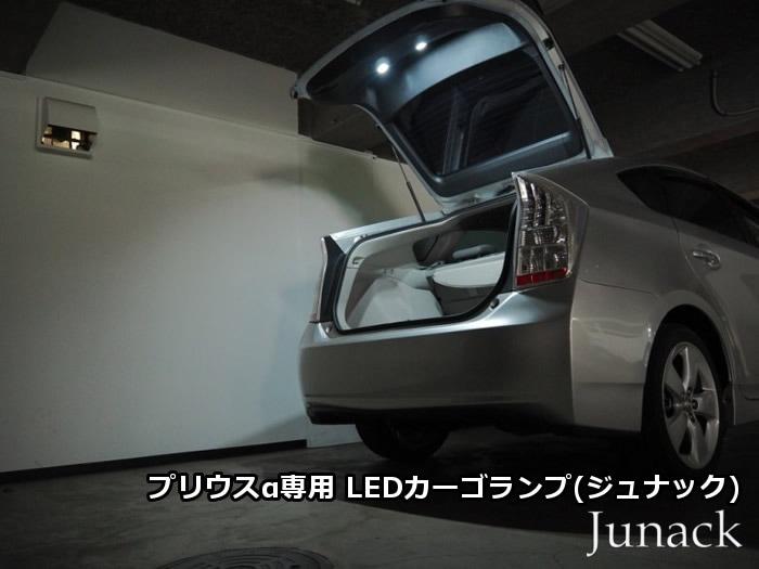 プリウスα専用 LEDカーゴランプ(ジュナック)