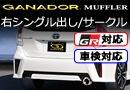 プリウスα GR SPORT専用 GANADOR マフラー(右シングル出し)