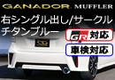 プリウスα GR SPORT専用 GANADOR マフラー(右シングル出し/チタンブルー)