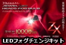 プリウスα(後期)専用 ヴァレンティ LEDフォグチェンジキット(10000ルーメン)