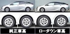 プリウス50系2WD用 RS-R ローダウンスプリング(Ti2000 DOWN)