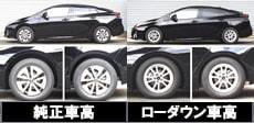 プリウス50系4WD用 RS-R ローダウンスプリング(Ti2000 DOWN)