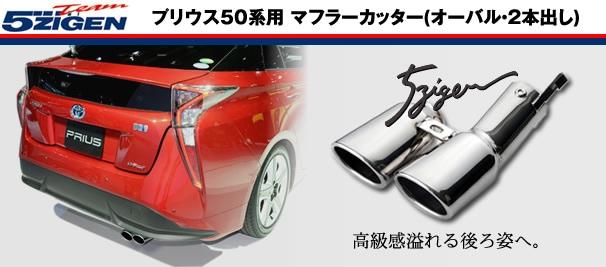 プリウス50系用 マフラーカッター(オーバル・2本出し)