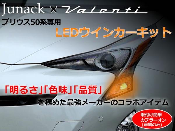 プリウス50系専用 LEDウインカーキット(Junack×Valenti)
