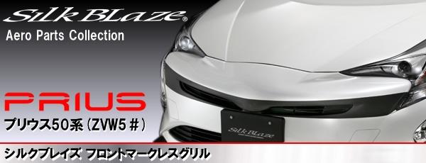 プリウス50系専用 フロントマークレスグリル SilkBlaze(シルクブレイズ)