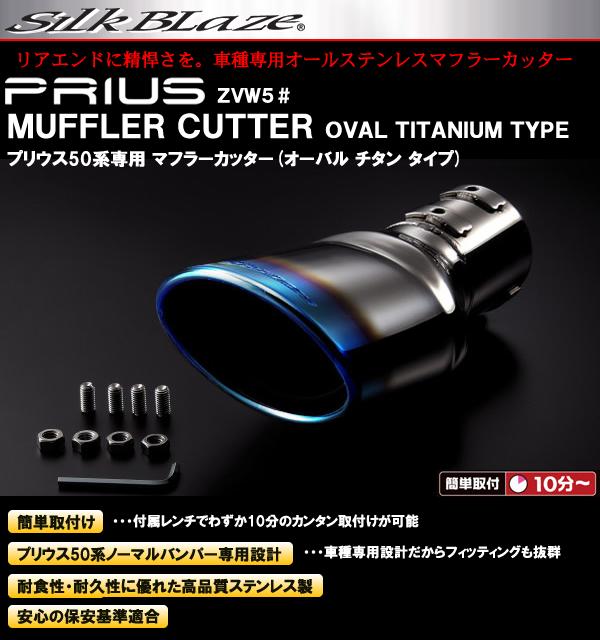 プリウス50系専用 SilkBlazeマフラーカッター チタンタイプ