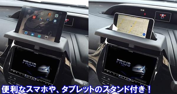 プリウス50系専用 エアロナビバイザー(シックスセンス)