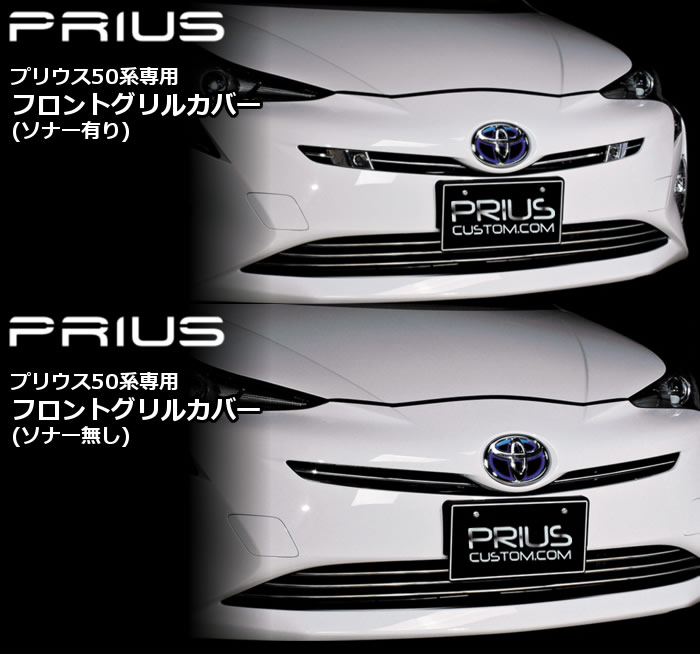 プリウス50系専用 フロントグリルカバー