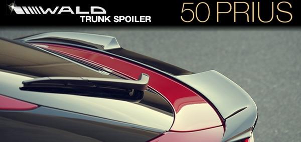 プリウス50系専用 トランクスポイラー WALD SPORTS LINE