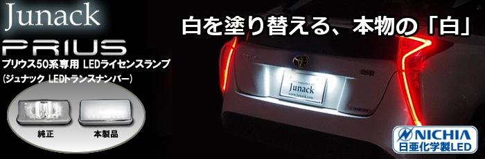 プリウス50系専用 LEDライセンスランプ(ジュナック)