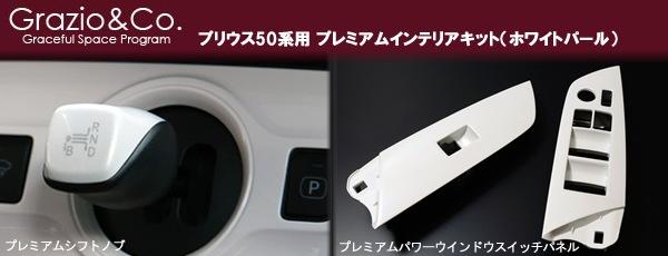 プリウス50系用 シフトノブ&スイッチパネル(ホワイトパール)