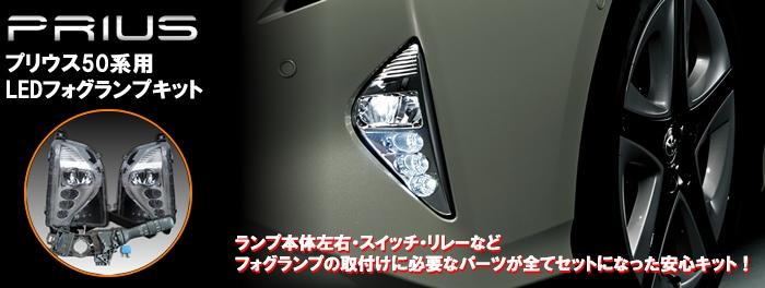 プリウス50系専用 LEDフォグランプキット