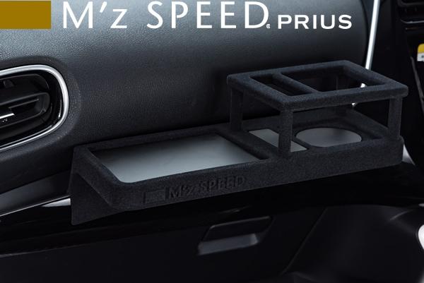 プリウス50系専用 フロントテーブル(助手席側) M`z SPEED