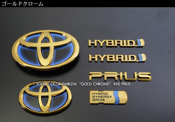 プリウス50系専用 エンブレムセット ゴールドクローム(Grazio&Co.)